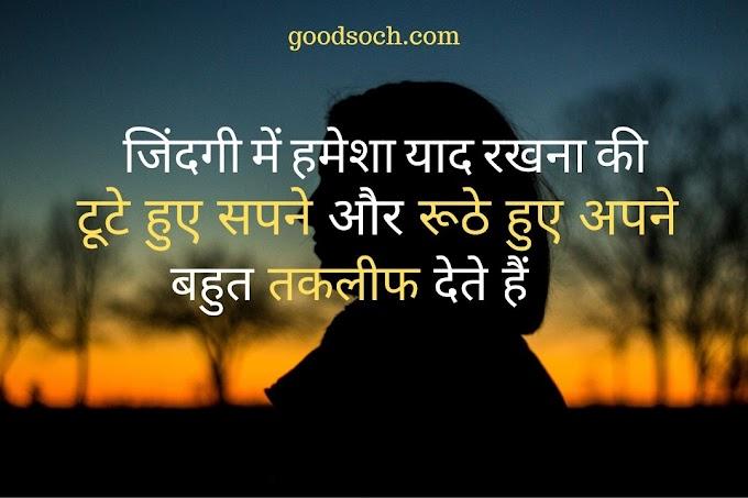 {Best} Suvichar in Hindi (जिंदगी के अनमोल वचन )