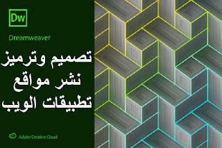 Adobe Dreamweaver 2020 تصميم وترميز ونشر مواقع وتطبيقات الويب