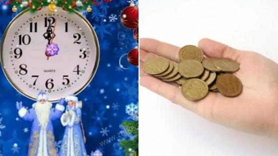 Обряд избавление от бедности на Старый Новый год