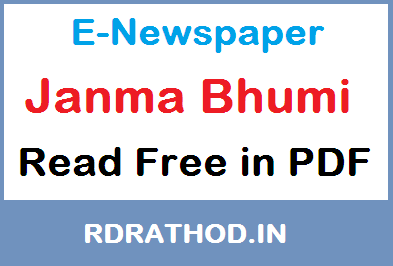 JanmaBhumi E-Newspaper of India | Read e paper Free News in Malayalam Language on Your Mobile @ ePapers-daily