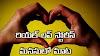 రియల్ లవ్ స్టోరీస్ స్టోరీస్ ( Telugu love stories )