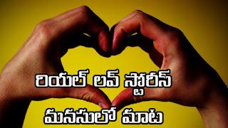 Telugu Real love stories
