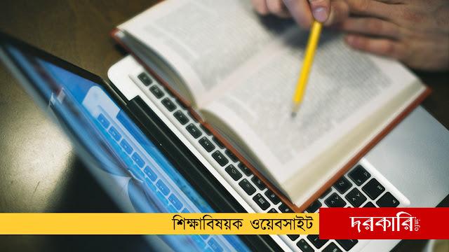 বাংলাদেশের সেরা কিছু শিক্ষণীয় ওয়েবসাইট - Bangladeshi Educational Websites