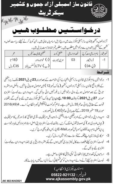 AJK-Legislative-Assembly-Job-Vacancies-2021