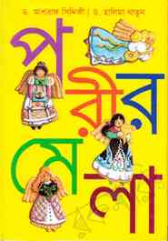 পরীর মেলা - ড. আশরাফ সিদ্দিকী ও ড. হালিমা খাতুন Porir Mala By Dr. Asraf Siddique