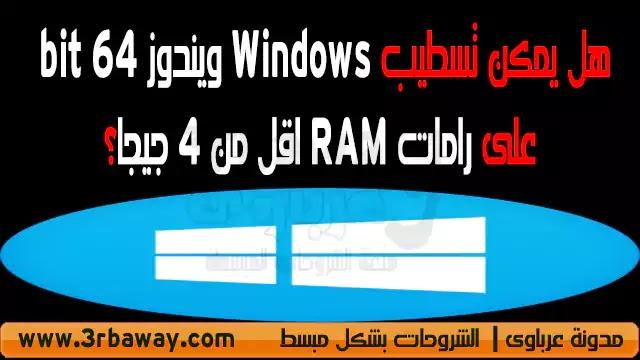 هل يمكن تسطيب Windows ويندوز 64 bit على رامات RAM اقل من 4 جيجا؟
