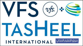 حجز موعد تساهيل مصر للزيارة العائلية vfs tasheel egypt