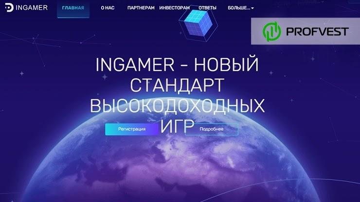Ingamer обзор и отзывы HYIP-проекта