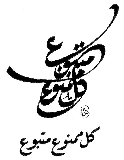 Kaligrafi Riq'ah