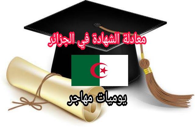 طريقة معادلة الشهادة في الجزائر