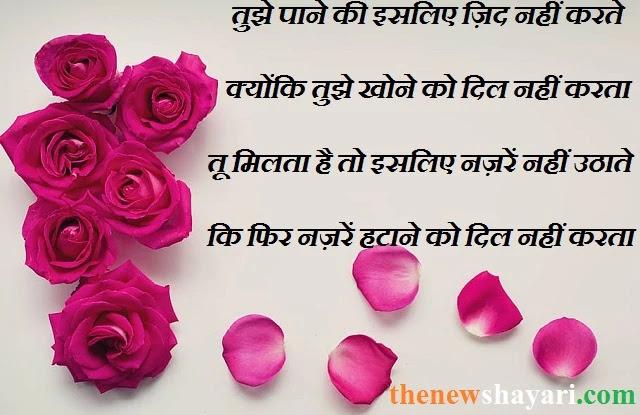 20+ Best One Sided Love Shayari and Messages in Hindi For Girlfriend-Thenewshayari