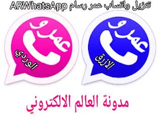 تحميل واتساب عمرو رسام 2020 ARWhatsApp الاصدار 28 الازرق والوردي