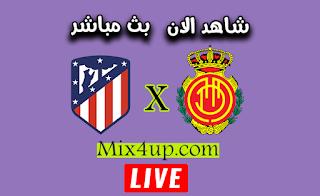مشاهدة مباراة اتليتكو مدريد وريال مايوركا بث مباشر اليوم 03-07-2020 الدوري الاسباني