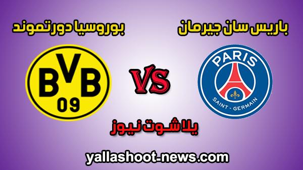 نتيجة مباراة باريس سان جيرمان وبوروسيا دورتموند اليوم 18/02/2020 في دوري أبطال أوروبا