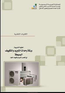 ورشة وحدات التبريد والتكييف البسيطة pdf