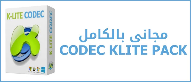 تنزيل Codec K Lite 123 مجاناً برابط مباشر
