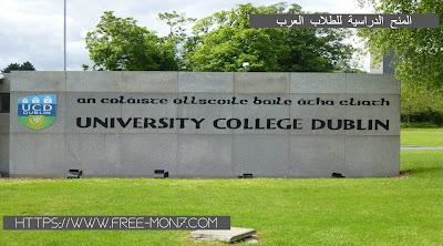 منح دراسية مجانية للدراسة في أيرلندا بجامعة كلية دابلن