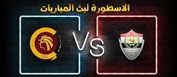 موعد وتفاصيل مباراة الانتاج الحربي وسيراميكا الاسطورة لبث المباريات بتاريخ 11-12-2020 في الدوري المصري