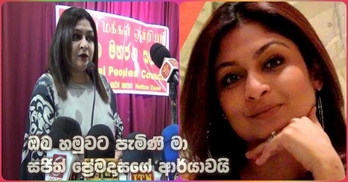 https://www.gossiplankanews.com/2019/07/sajith-wife-jalani-premadasa-statement.html