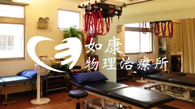 好痛痛 如康物理治療所 台南市 臺南市 東區 物理治療 運動治療 Redcord 紅繩懸吊系統 疼痛科學