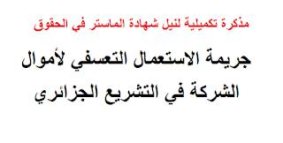 جریمة الاستعمال التعسفي لأموال الشركة في التشریع الجزائري