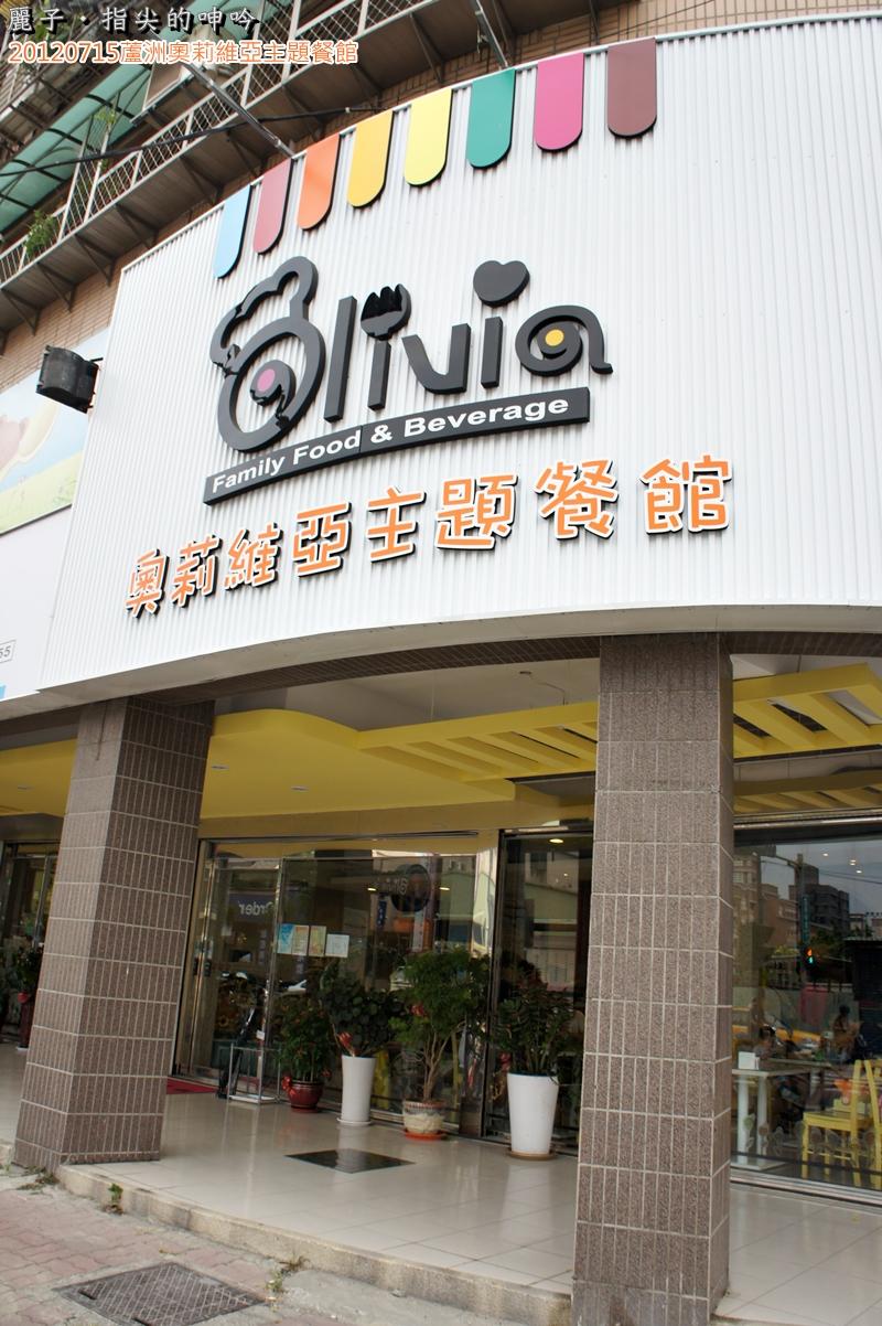 麗子‧指尖的呻吟: [美食][親子]蘆洲-奧莉維亞主題餐館(蘆洲二號店)