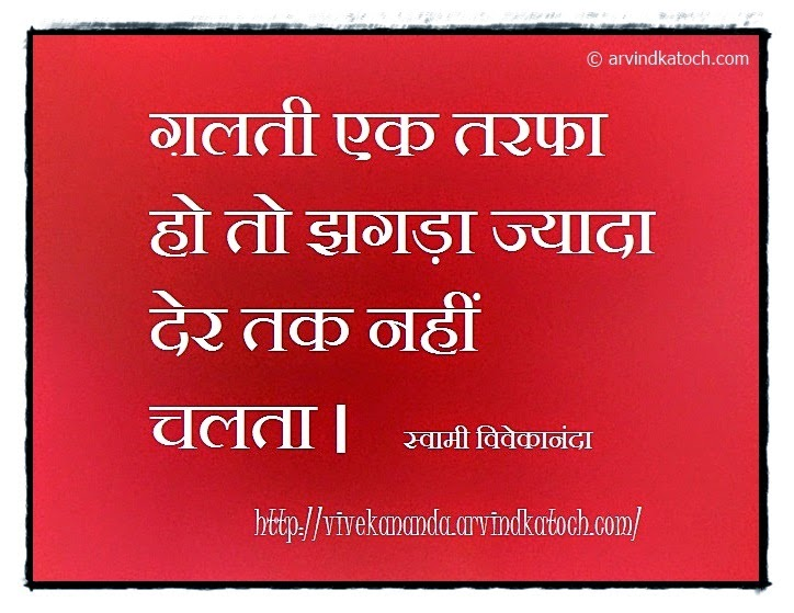 Mistake, Fight, Vivekananda, Hindi, Thought, Quote
