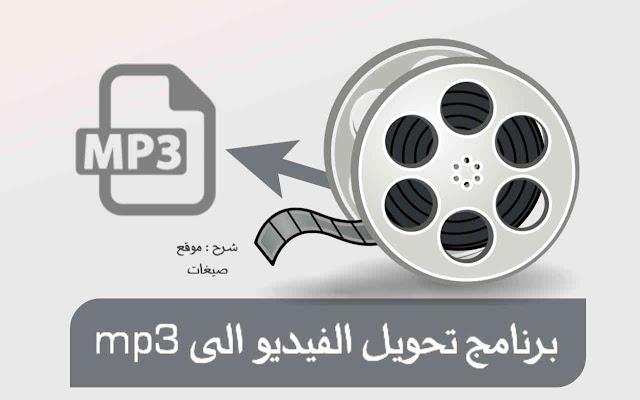 فيديو الى mp3