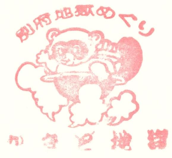 Walk of life: Kyushu Spring 2014 九州春季之旅 - Beppu Jigoku ...