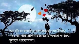 Bangla valobashar Koster Kobita