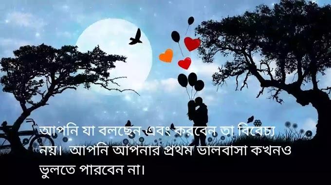 Bangla valobashar Koster Kobita : তোমার আমার গল্প