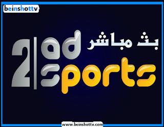 مشاهدة قناة ابوظبي الرياضية 2 بث مباشر abu dhabi sport
