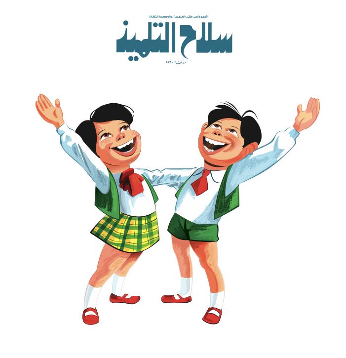 تحميل كتب المواد الدراسية للمرحلة الابتدائية المصرية من سلاح التلميذ مجانا Pdf