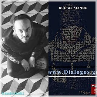 Από το εξώφυλλο του μυθιστορήματος του Κώστα Λίχνου, www.Dialogos.gr, και φωτογραφία του ίδιου