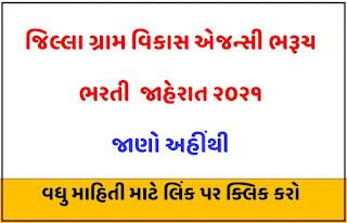 District Rural Development Agency (DRDA) Bharuch  Recruitment 2021