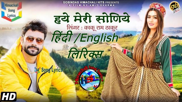 Haye Meri Soniye Lyrics - Kaku Ram Thakur ~ Himachali song 2021