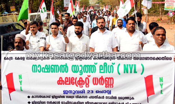 Kerala, News, INL, NYL, NLU, Kasargod, Dharna, Politics, NYL conducts collectorate Dharna