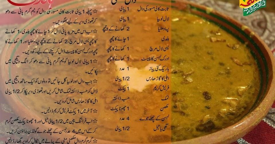 Freezer Cake Recipe In Urdu: Urdu Food Diaries: Daal Makhni