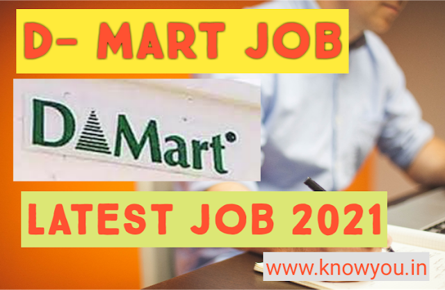 Latest Job Opening, D Mart Job Opening, D Mart Recruitment 2021, D Mart Job Opening 2021
