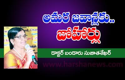amarajavanulaku joharlu_harshanews.com