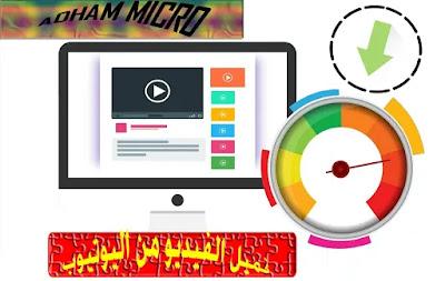 تحميل فيديو من اليوتيوب,تحميل فيديو,تحميل من اليوتيوب,تحميل الفيديو من اليوتيوب,يوتيوب,تحميل,تنزيل فيديو من اليوتيوب,طريقة تحميل الفيديو من اليوتيوب,التحميل من اليوتيوب,اليوتيوب,من اليوتيوب,فيديو,بدون برامج,تحميل الفيديو,الفيديو