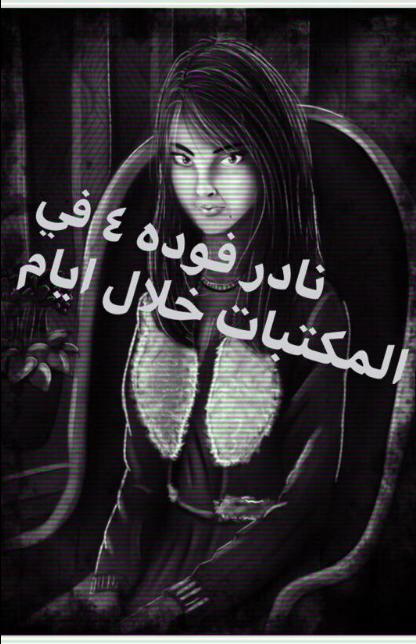 رواية نادر فودة الجزء الرابع 4 - أحمد يونس سالم