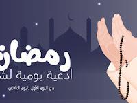 ادعية يومية في رمضان 2021 صور دعاء ليلة القدر والعشر الاواخر
