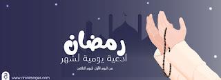 ادعية يومية في رمضان