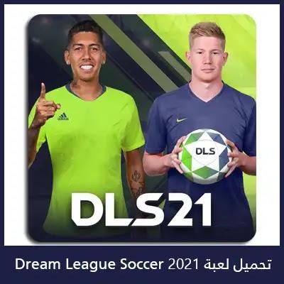 تحميل لعبة Dream League Soccer 2021