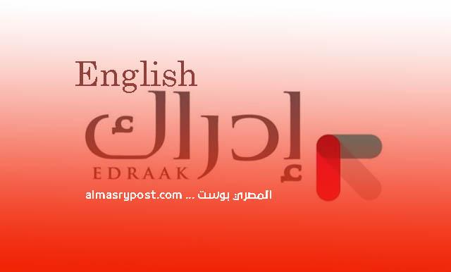 دورات انجليزي مجانية