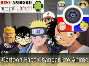 تحميل تطبيق Cartoon Face Changer Pro-Anime لتغير شكل الوجهالى شكل كرتوني للاندرويد  مجانا ، تنزيل برنامج محول الوجهة غلى شكل انمى باخر اصدار،