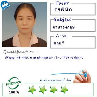 ครูพี่นิก (ID : 13518) สอนวิชาภาษาอังกฤษ ที่ชลบุรี