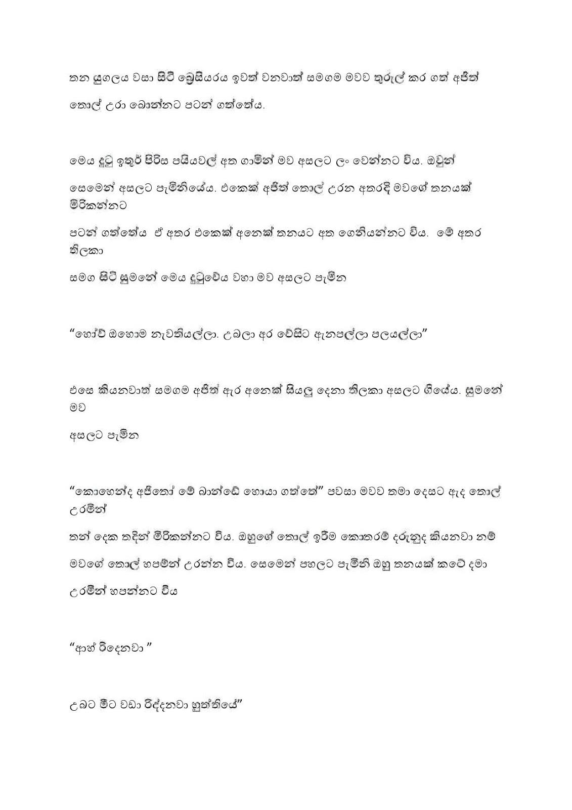 Sinhala sex katha amma