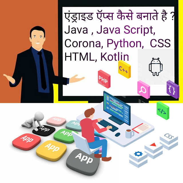 Android App Kaise Banaye , android, Apps kaise banaye